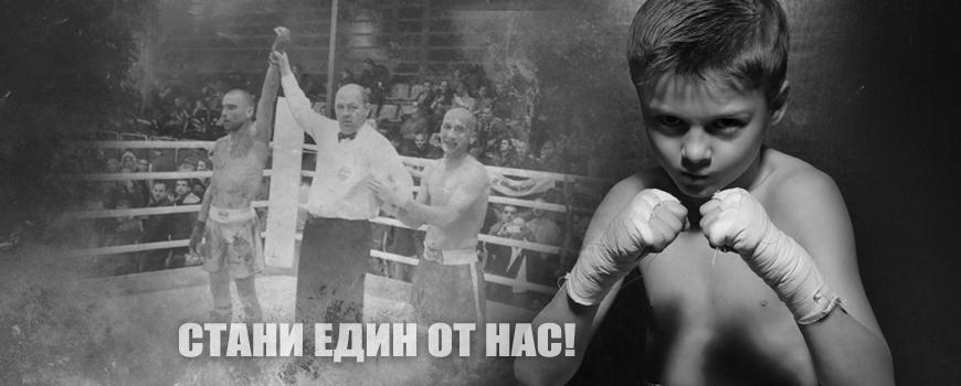 Тренировки по кикбокс в Пловдив - Стани един от нас!