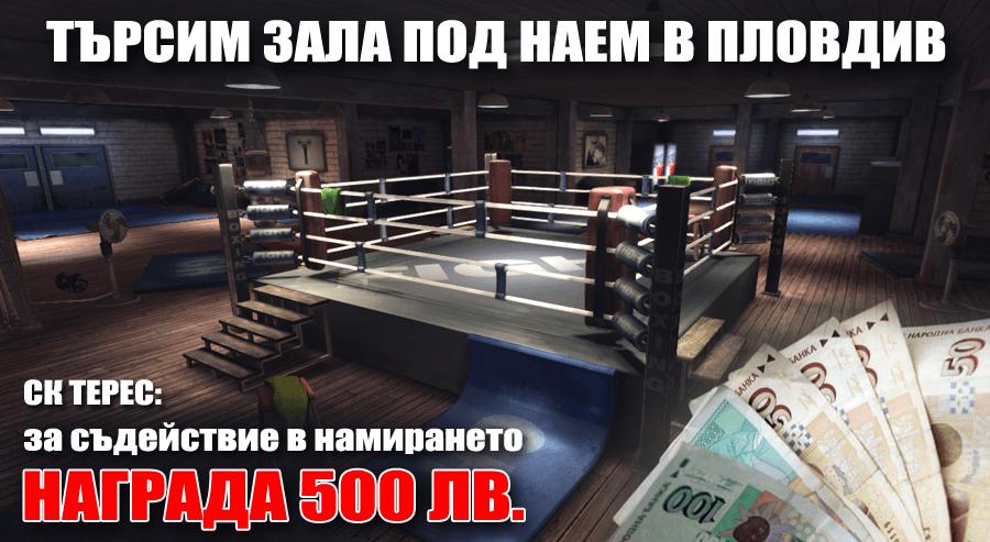 търсим зала под наем в Пловдив