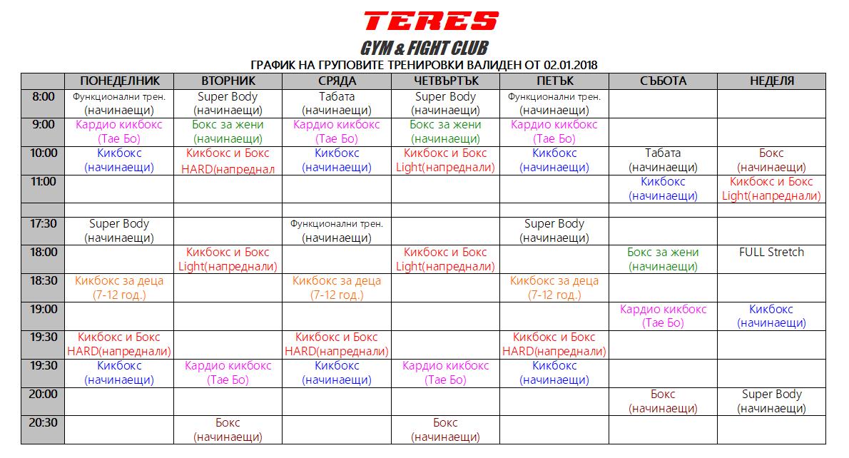 Програма за тренировки в Терес от януари 2018