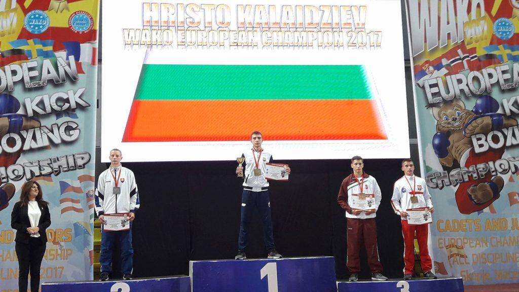hristo=kalaydzhiev-european-shampion-kikboxing-2017