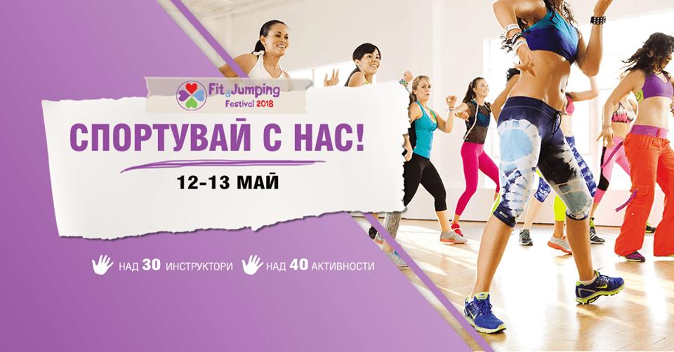 Fit & Jumping Спортен фестивал в Пловдив