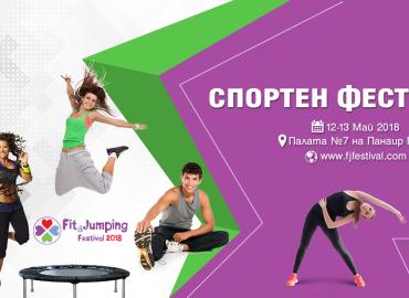 Спортен фестивал Пловдив