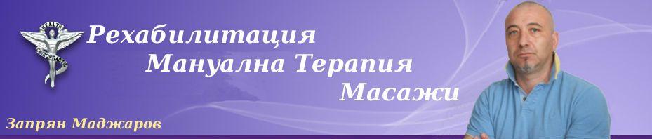 Активно възстановяване на спортуващия със Запрян Маджаров