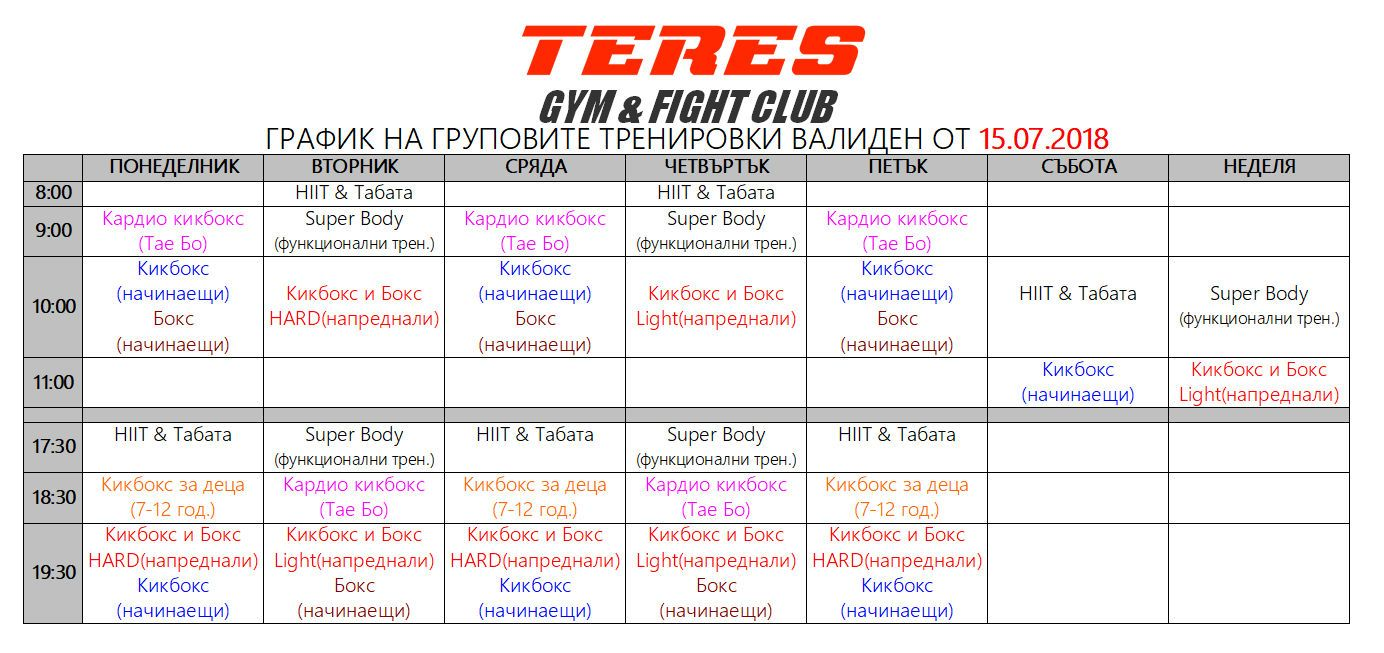 График на груповите тренировки в Teres Gym & Fight Club