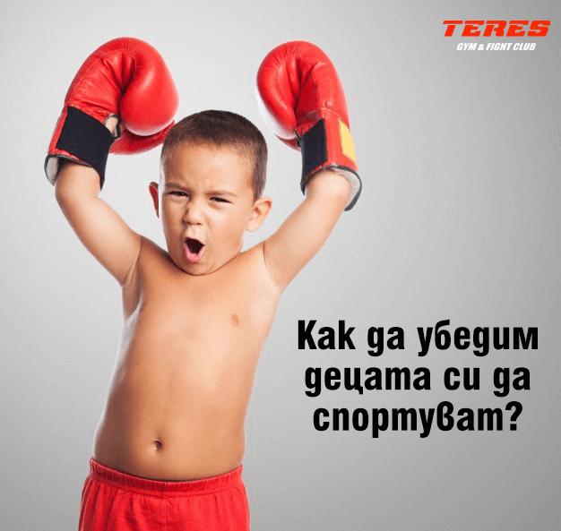 Как да убедим децата си да спортуват, тренировки за деца