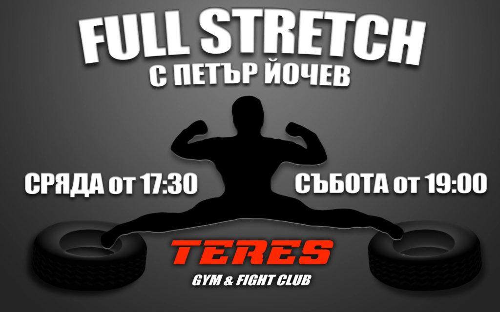 Full Stretch / Пълно разтягане