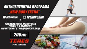 """Антицелулитна програма """"New Body EXTRA"""""""
