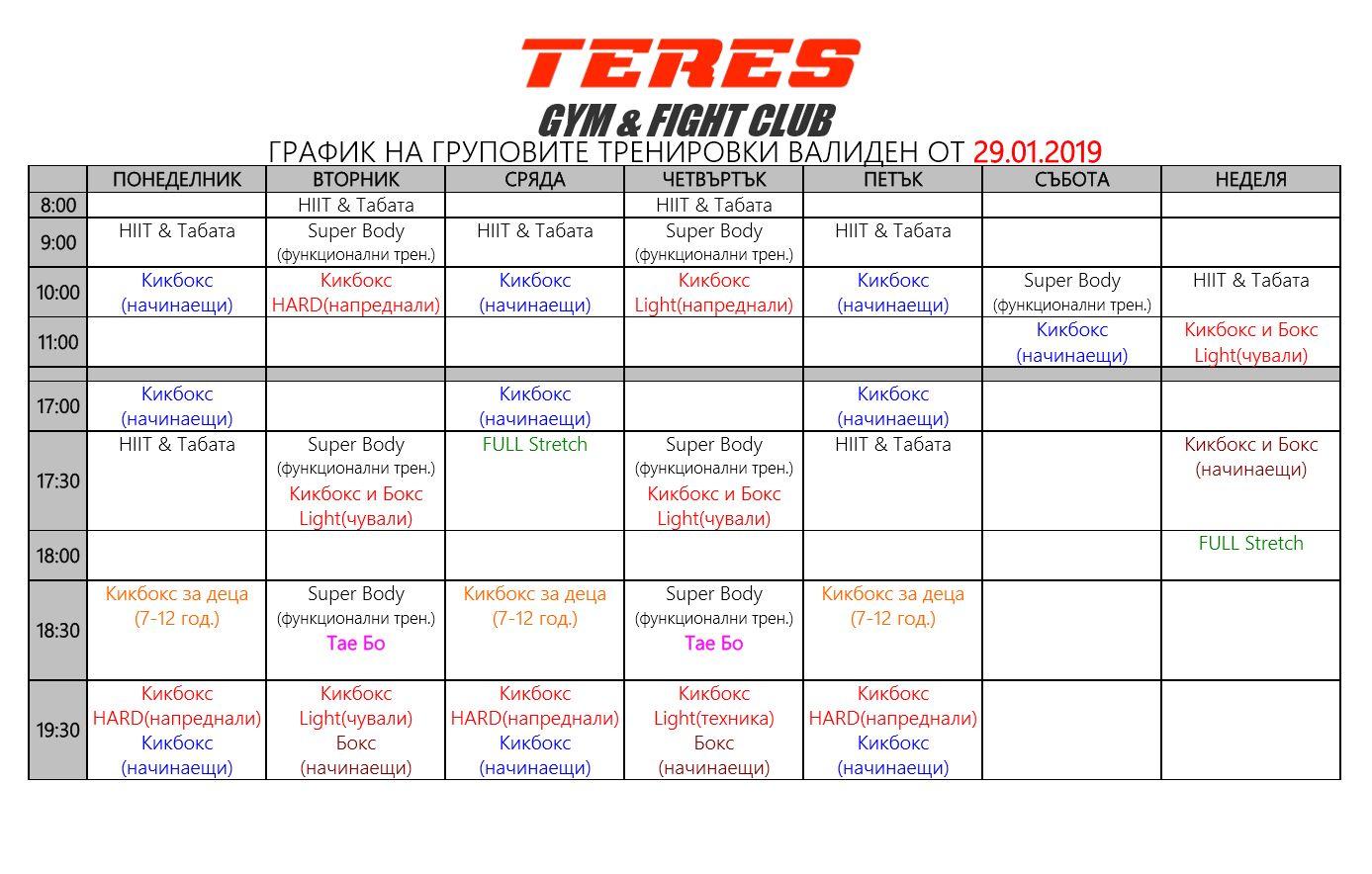 График на тренировките в Teres Gym & Fight Club