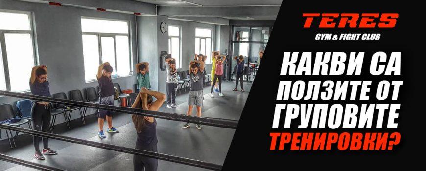 Ползите от груповите тренировки