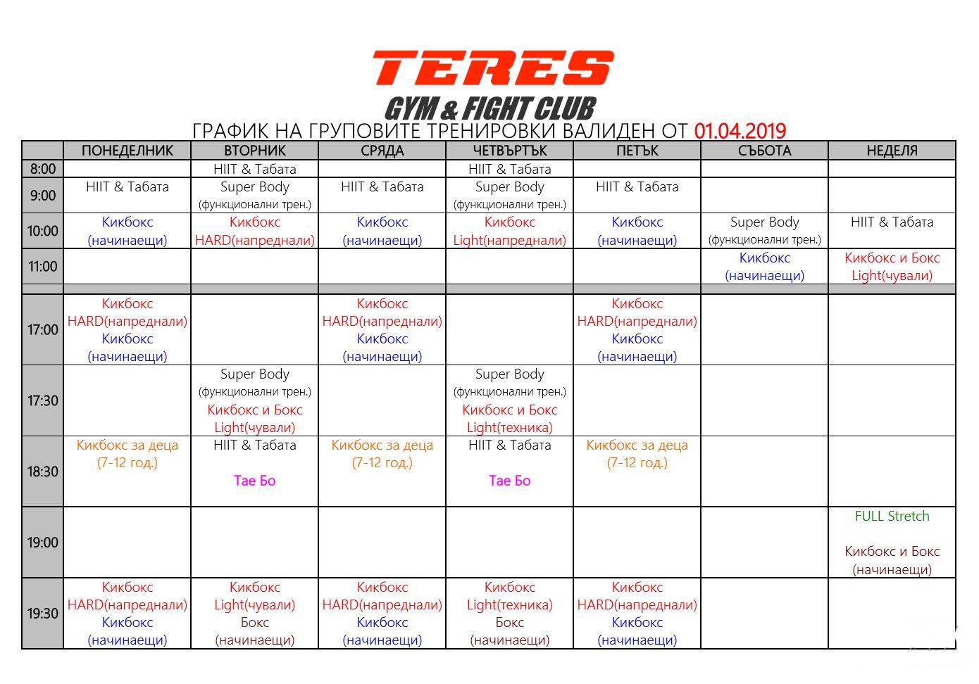 График на тренировките в Teres Gym & Fight Club ot 04.2019