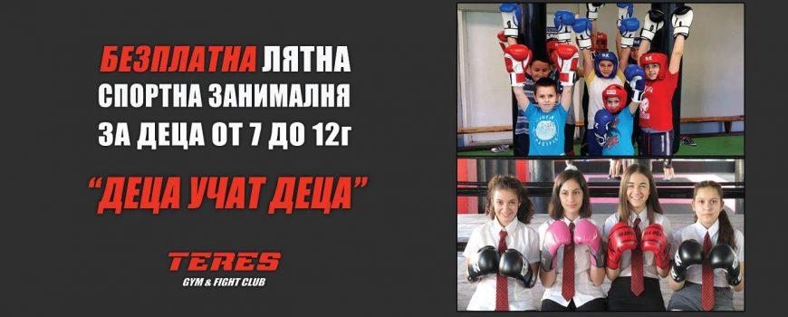 БЕЗПЛАТНА лятна спортна занималня за деца от 7 до 12 год.