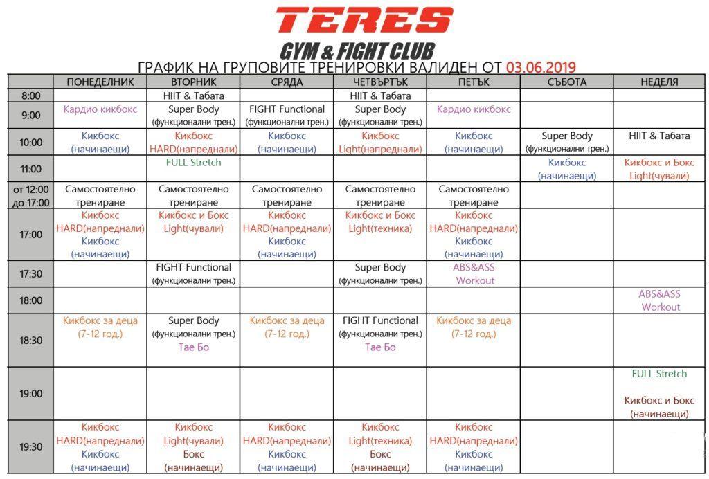 График на груповите тренировки в TERES Gym & Giht Club Plovdiv