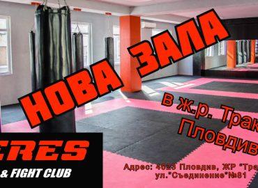 Боен клуб ТЕРЕС отваря НОВА ЗАЛА в ж.р. Тракия, Пловдив