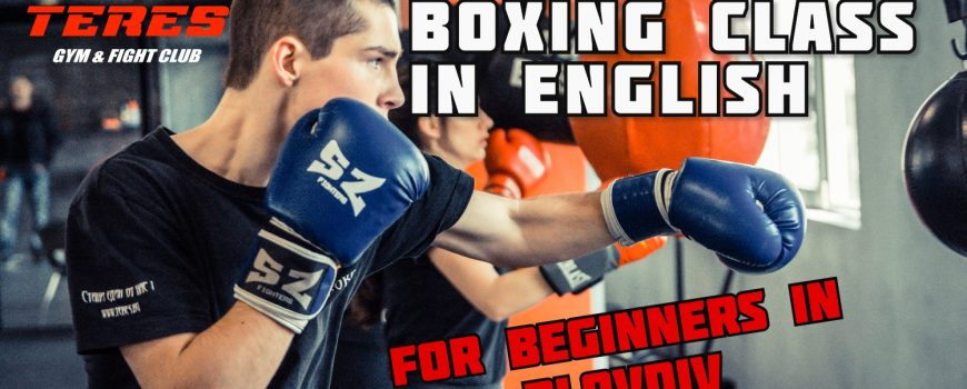 Boxing class in English for Beginners in Plovdiv