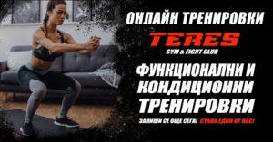Функционални и кондиционни тренировки онлайн