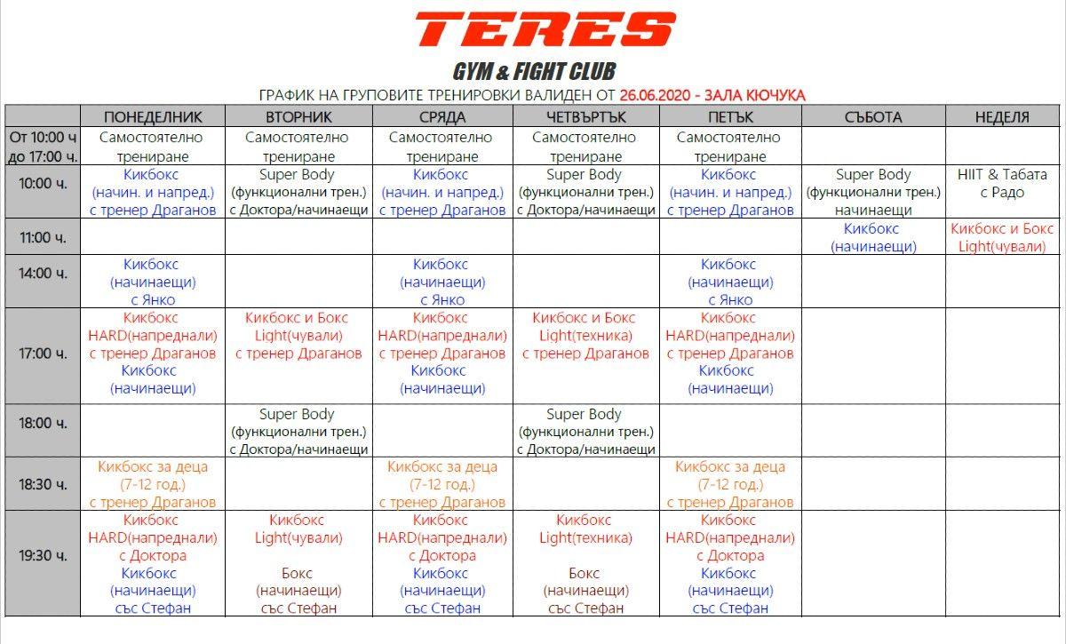 График на груповите тренировки в TERES Gym & Fiht Club Plovdiv 26.05.2020