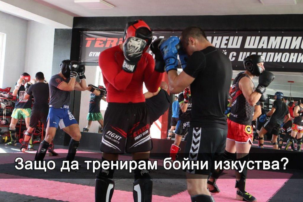 Защо да тренирам бойни изкуства?