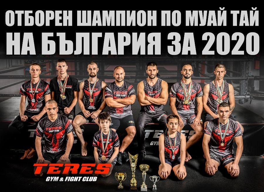 ТЕРЕС - Отборен шампион по муай тай за 2020