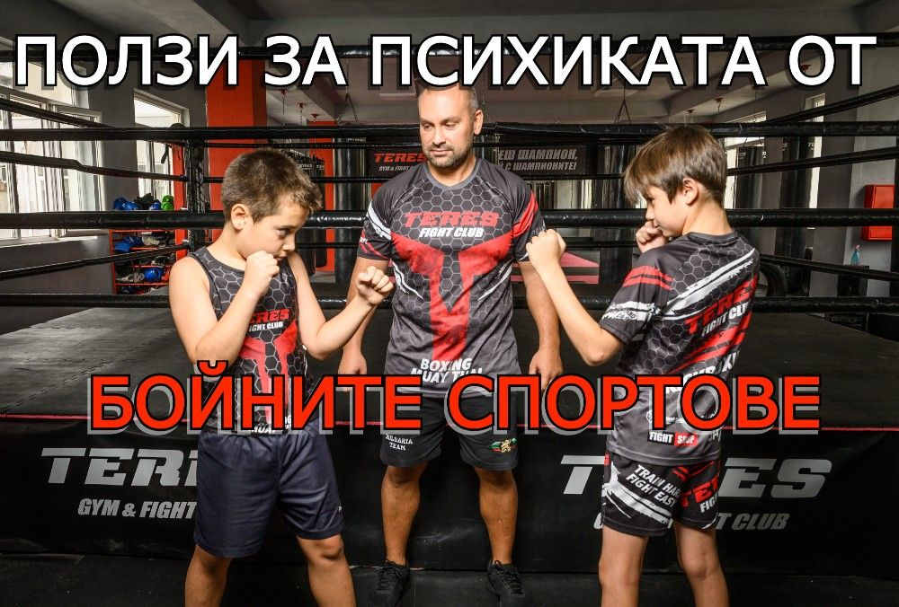 Ползи за психиката от бойните спортове