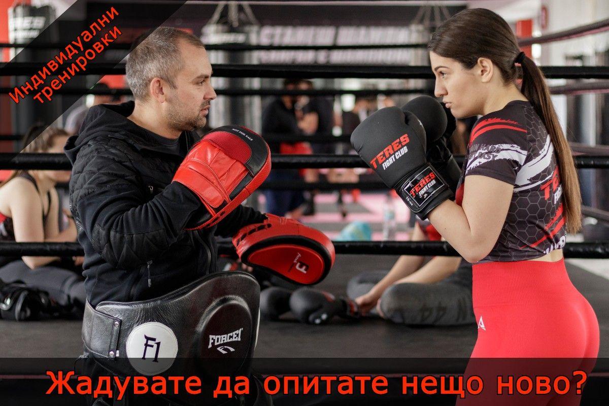 индивидуални тренировки по Кикбокс, Бокс, Функционални тренировки, Табата, Кардио Кикбокс (Тае Бо), Самоотбрана и всички спортове