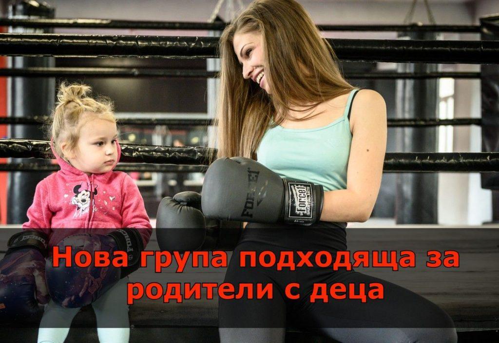 Нова група подходяща за родители с деца